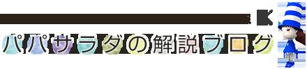 個性派水回りショップ★パパサラダ☆ブログ